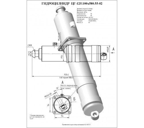 Гидроцилиндр опоры ЦГ-125.100х580.55-02 (КС-45717.31.200)